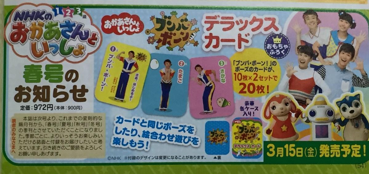 【次号予告】NHKのおかあさんといっしょ 2019年春号《おもちゃふろく》
