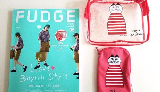 FUDGE(ファッジ)2019年5月号《特別付録》FUDGE × リサ・ラーソン ミンミ マルチポーチセット【購入開封レビュー】