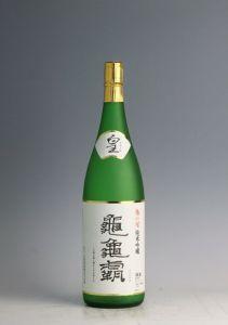 亀亀覇 純米吟醸 中汲み 皇