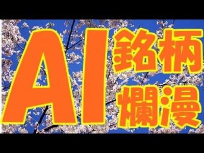 マザーズ指数急騰!AI関連銘柄(HEROZ・PKSHA・ロゼッタ)も強い!