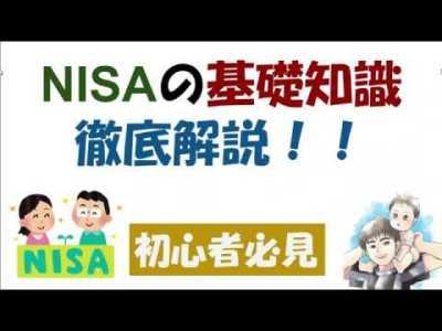 NISAの基礎知識 徹底解説~これから投資を始める初心者必見!~