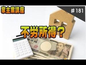 不動産投資は「不労所得では無い!!!