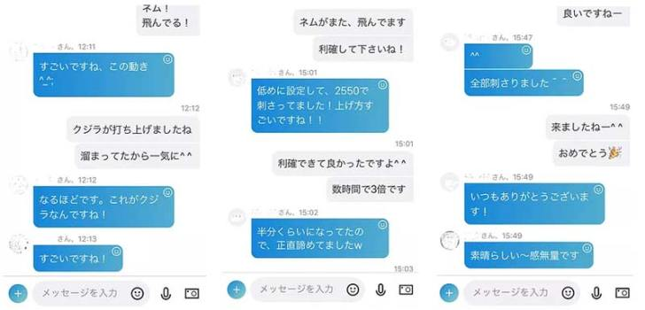 仮想通貨シグナル配信3