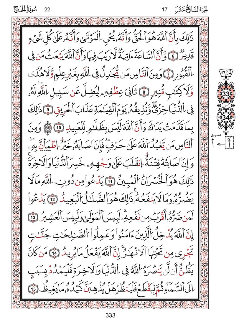 ورش ط الأصبهاني مع قواعد الترتيل 22 1 الباحث القرآني