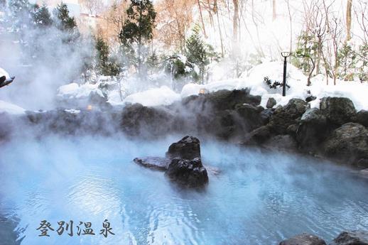 登別温泉への旅行のふるさと納税 JTBふるぽ