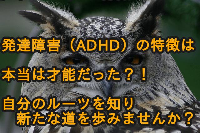 発達障害・ADHDで生きるのが辛いなら、人生を変えませんか?