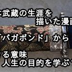 宮本武蔵の強さから人生を学ぶ?最強の剣士の生涯を漫画から知る
