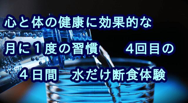 4日間の水だけ断食の効果!贅沢をすると難易度がきつくなる?