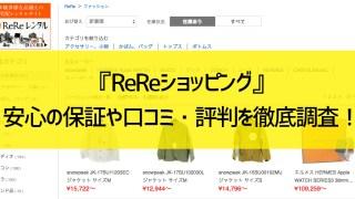 『ReReショッピング』安心の保証や口コミ・評判を徹底調査!