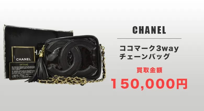 CHANEL-ココマーク3wayチェーンバッグ