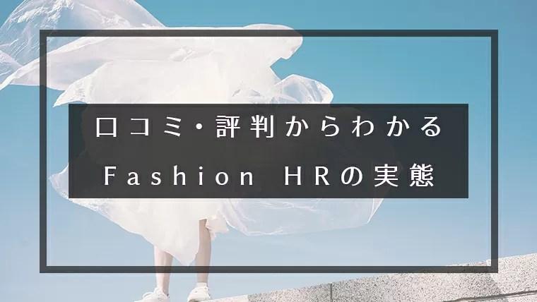 口コミ・評判からわかる Fashion HRの実態