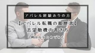 アパレル経験ありの志望動機の書き方の例文