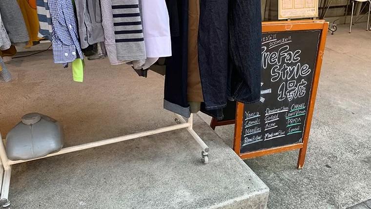 高円寺の古着屋-トレファクスタイル