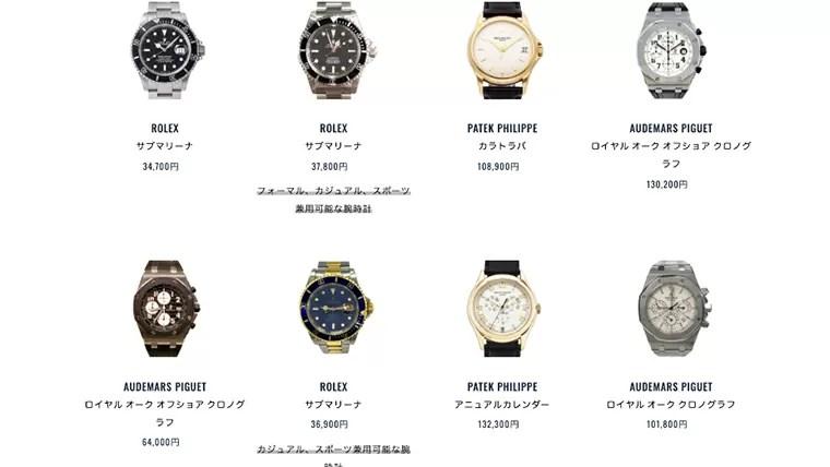 バイセルハントの取扱ブランド腕時計