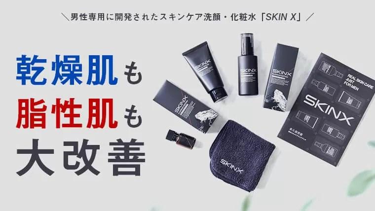 SKINX_review