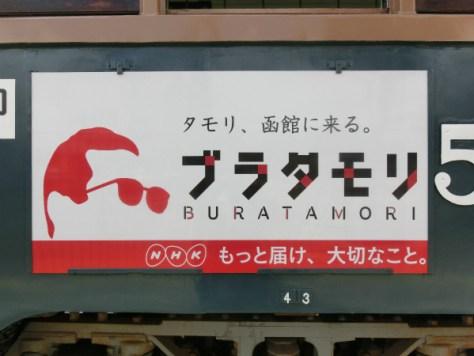 タモリ、函館に来る。ブラタモリ BURATAMORI