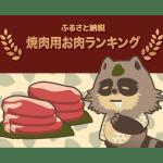 ふるさと納税特産品2021年版焼肉用牛肉ランキング大発表!