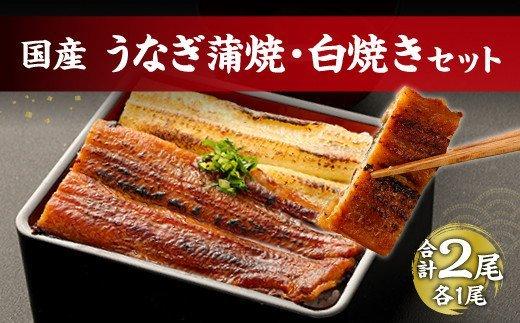 鹿児島産 鰻 蒲焼き 白焼き セット 計2尾 老舗130年の味 食べ比べ イメージ