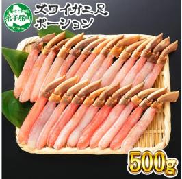 ズワイガニ 蟹しゃぶ ポーション 500g