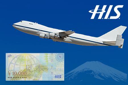 富士山のふもと小山町へ行こう HISギフトカード (5万円分) イメージ