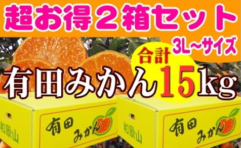 有田みかん3Lサイズ7.5kg×2箱セット イメージ