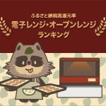 ふるさと納税「電子レンジ&オーブン」還元率ランキングトップ10!