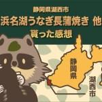 静岡県湖西市 浜名湖うなぎ長蒲焼き8枚、生牡蠣(加熱用)、遠州灘産生しらす、佐吉の餃子