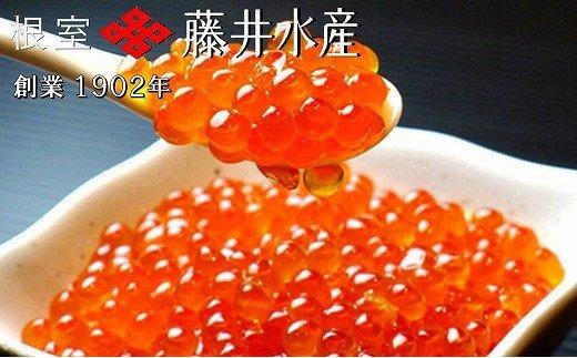 【北海道根室産】<鮭匠ふじい>いくら醤油漬(小分け)100g×5P イメージ
