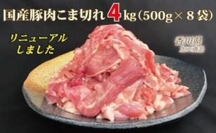 豚肉こま切れ4㎏(500g×8袋)