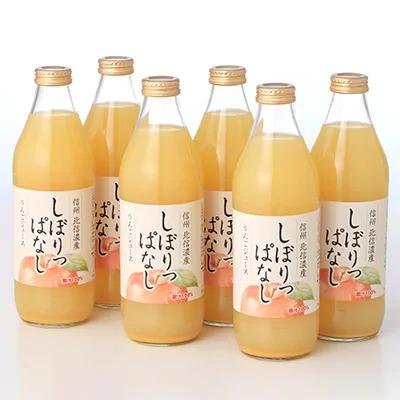 信州産りんごジュース しぼりっぱなし  イメージ