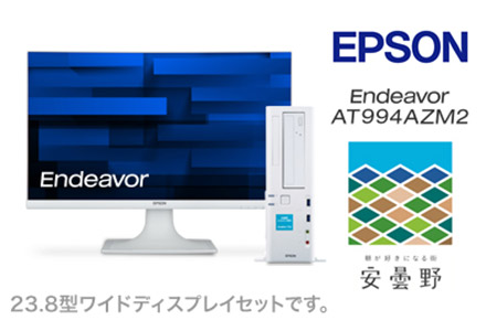 Endeavor AT994AZM2 【寄付金額:620,000円】 イメージ