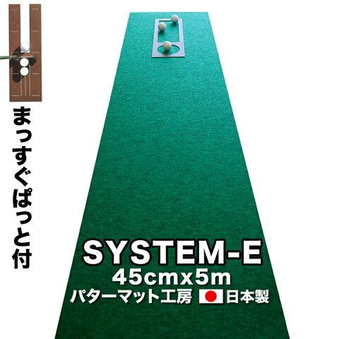 ゴルフ練習用・最高速パターマット45cm×5mと練習用具 イメージ