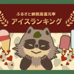ふるさと納税でもらえるアイスクリームの高還元率ランキングベスト10!