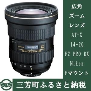 ニコン 広角ズームレンズ AT-X 14-20 F2 PRO DX イメージ