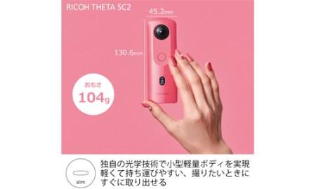RICOH リコー 360度 カメラ THETA SC2 ピンク イメージ