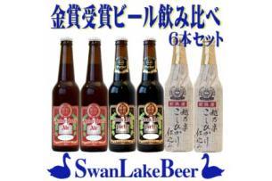 スワンレイクビール 金賞セット