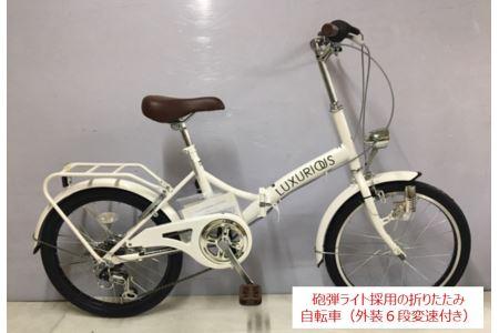 ラグジュリアス206折りたたみ自転車(色 白)【数量限定20台】 イメージ