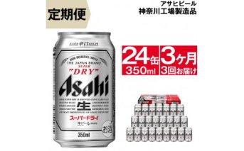 【定期便3ヶ月】アサヒビール スーパードライ 350ml×24缶 1ケース