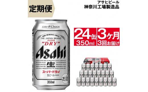 【定期便3ヶ月】アサヒビール スーパードライ 350ml×24缶 1ケース イメージ