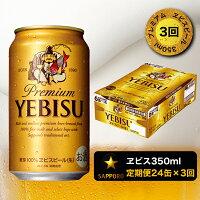 【定期便 3回】エビス ビール350ml×1箱×3回 イメージ
