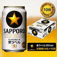 【定期便 10回】黒ラベル ビール 350ml×1箱×10回 イメージ