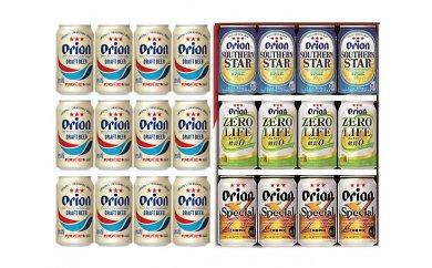 沖縄県八重瀬町のオリオンドラフトビールギフトケース(350ml×12本) イメージ