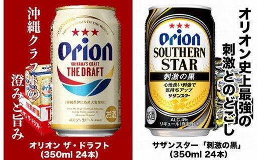 オリオン ザ・ドラフトビール(350ml缶×24本)&サザンスター「刺激の黒」(350ml缶×24本) イメージ