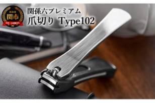 関孫六 爪切り type102