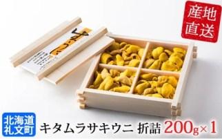 【2021年度発送分】北海道礼文島産 無添加!キタムラサキウニ 折詰200g×1