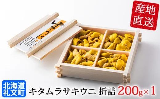 【2021年度発送分】北海道礼文島産 無添加!キタムラサキウニ 折詰200g×1 イメージ