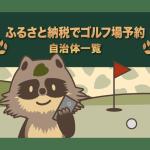 【2020年最新】ふるさと納税のゴルフ場利用券還元率ランキング10!