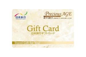 ふるさとに行こう!日本旅行ギフトカード イメージ