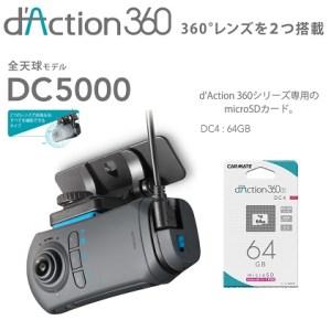 【カーメイト】ドライブアクションレコーダー本体&SDカードセット イメージ