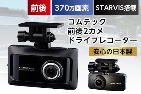 コムテック 前後2カメドライブレコーダー ZDR026【1204599】 イメージ